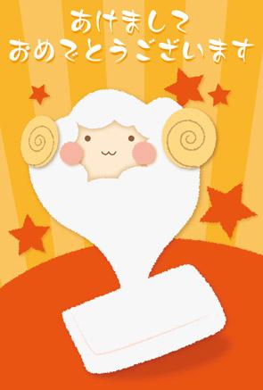 かわいい羊の年賀状|お餅の羊オレンジ系イラスト