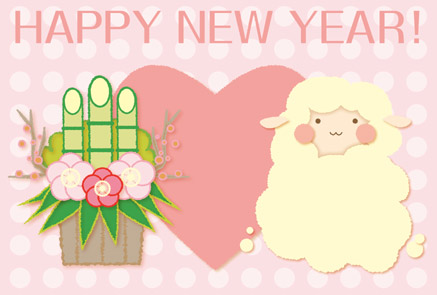 可愛い羊の年賀状|ピンク水玉ドット背景 門松+ハート HAPPY NEW YEAR