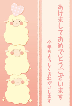 可愛い羊の年賀状|ピンクの可愛いひつじ あけましておめでとうございます