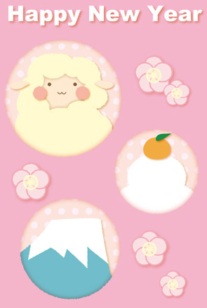 可愛い羊の年賀状|ピンクひつじ+鏡餅+富士山&梅の花 HAPPY NEW YEAR