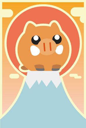 可愛い猪年賀状 富士山と日の出と朝焼け
