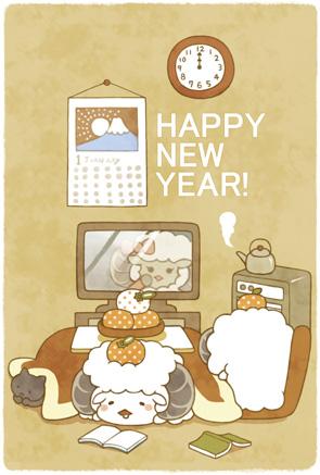 可愛い羊の年賀状イラスト【無料】フリー素材 こたつで寛ぐ羊さん