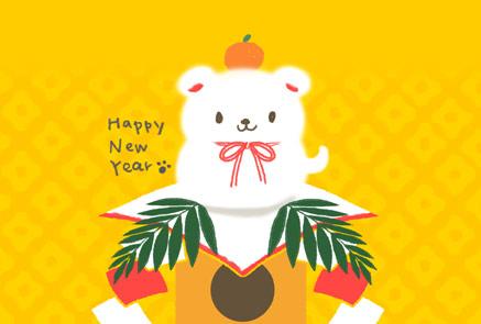 かわいい無料戌年年賀状 ふわふわ鏡餅犬