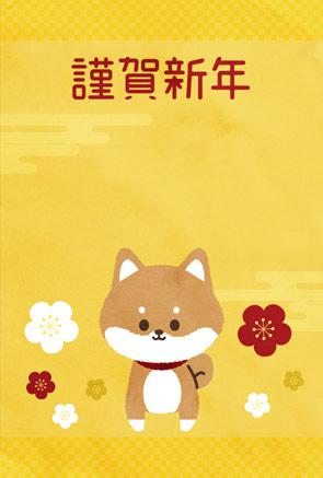 戌年無料年賀状 柴犬の子犬 謹賀新年