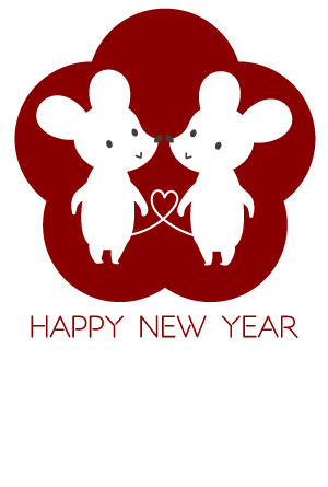 【無料】ハートのしっぽがかわいいネズミのカップルのイラスト年賀状