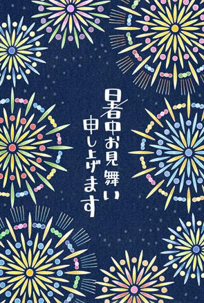 かわいい暑中見舞いイラスト 打ち上げ花火【フリー素材】