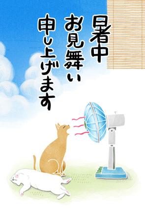 かわいい暑中見舞いイラスト 猫と扇風機【フリー素材】