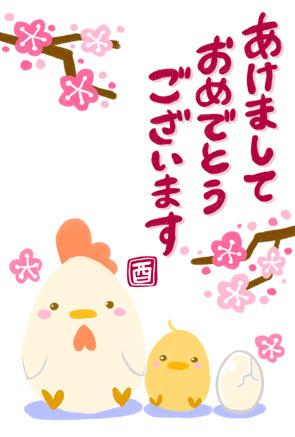 【酉年年賀状】卵ひよこ鶏