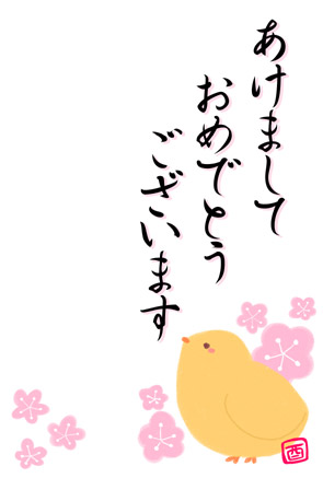 可愛い和風ひよこの酉年年賀状【無料】