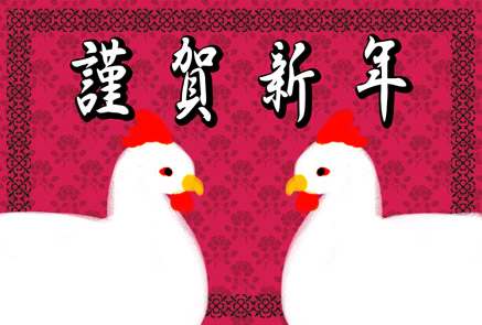 無料酉年年賀状イラスト|横型謹賀新年|鶏2羽